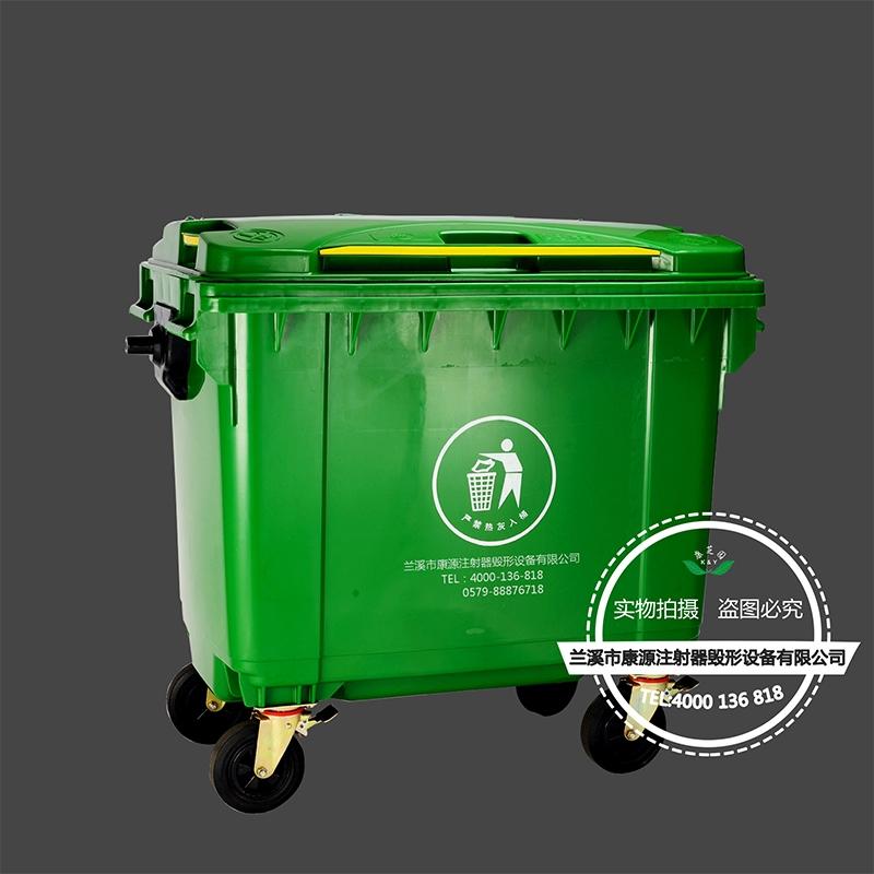 环保垃圾车660L