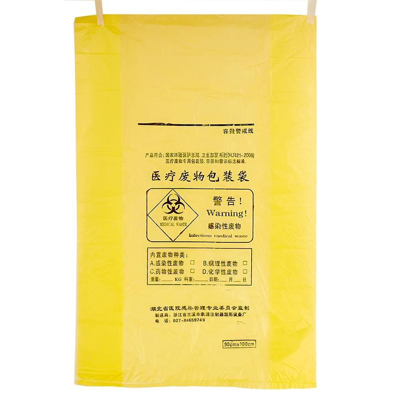 医疗废物包装袋平口