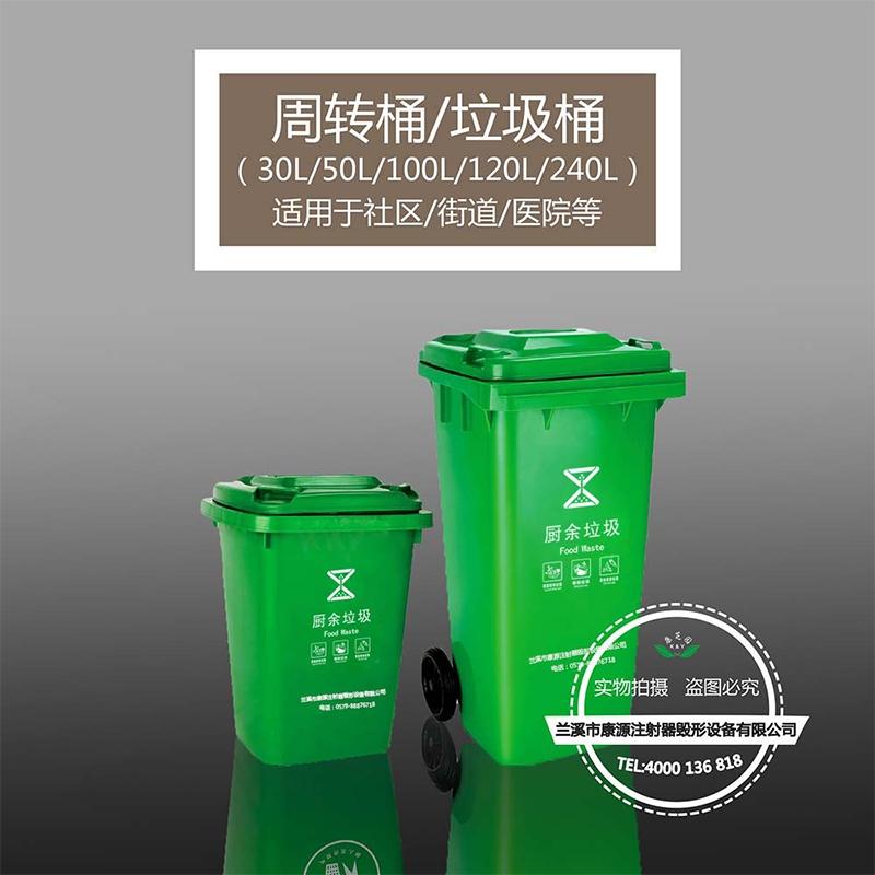 环保周转桶