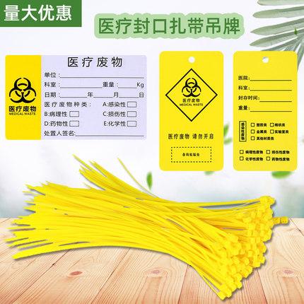 医疗废物黄色扎带吊牌标签标识牌