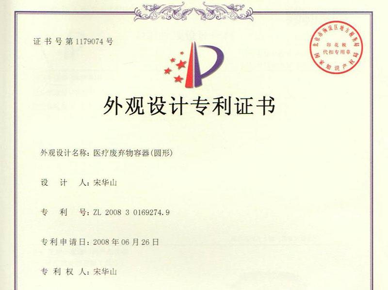 医疗废弃物容器(圆形)专利证书