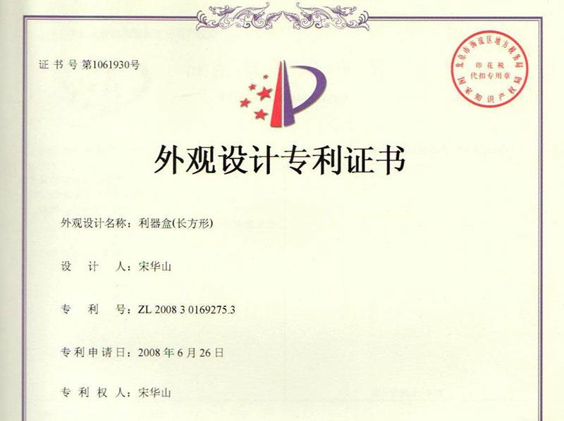 利器盒(长方形)专利证书