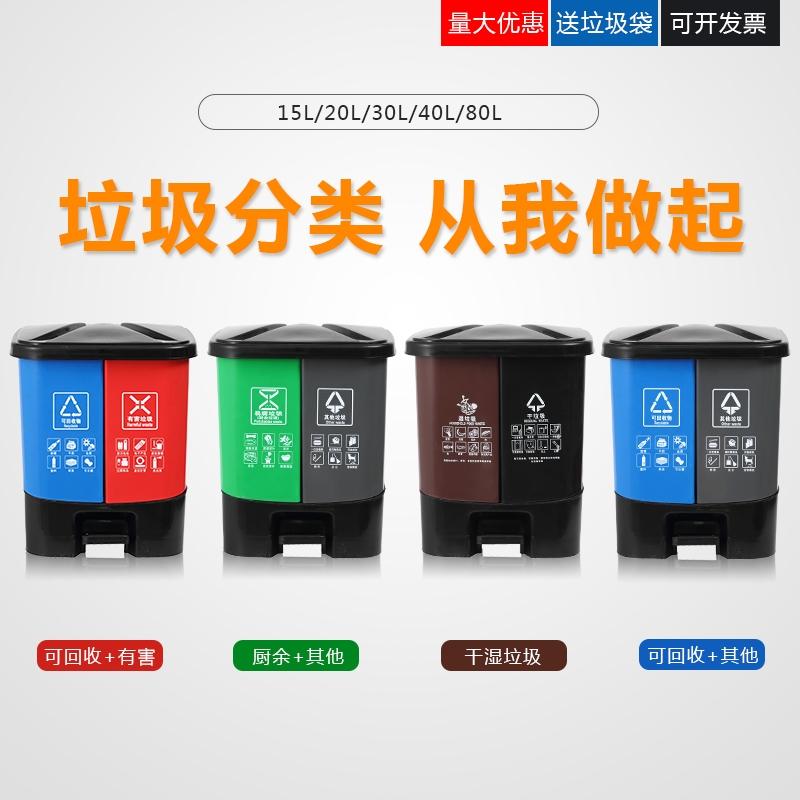 双桶垃圾分类垃圾桶带盖大号干湿家用脚踏商用餐饮公共场合可回收