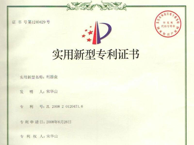 利器盒专利证书