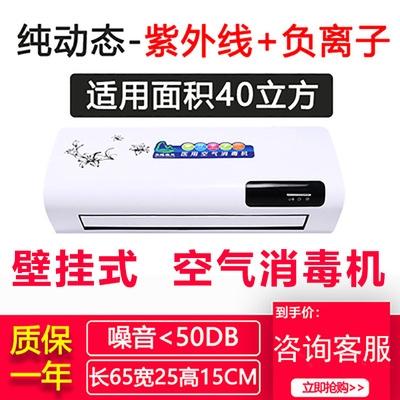 重庆空气消毒机